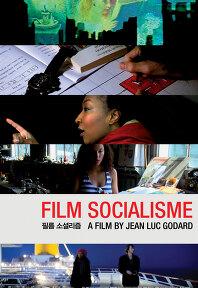 필름 소셜리즘 포스터