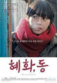 혜화, 동 포스터