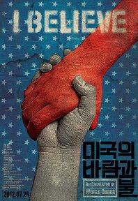 미국의 바람과 불 포스터