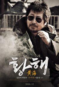 韩国电影2010 黃海(金允石 河正宇/導演 나홍진)(剧情介绍)