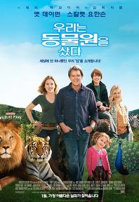 우리는 동물원을 샀다 포스터