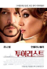 2010년 12월 둘째주 개봉영화