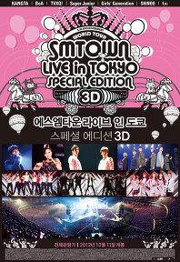 SM타운 라이브 인 도쿄 스페셜 에디션 3D 포스터