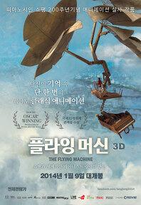 플라잉 머신 3D 포스터
