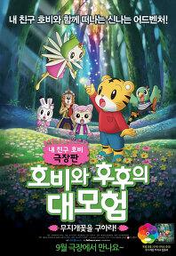 2013년 9월 넷째주 개봉영화