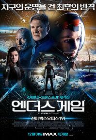 2014년 1월 첫째주 개봉영화