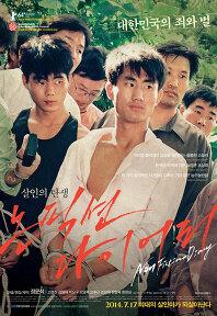 2014년 7월 셋째주 개봉영화