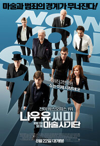 2013년 8월 넷째주 개봉영화