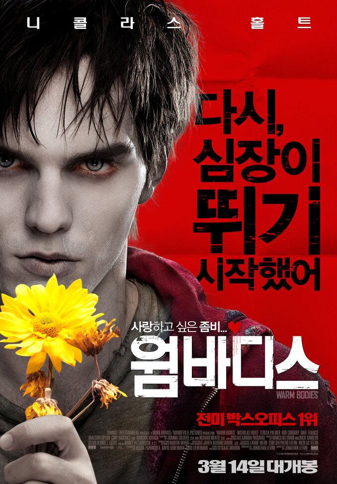 2013년 3월 둘째주 개봉영화