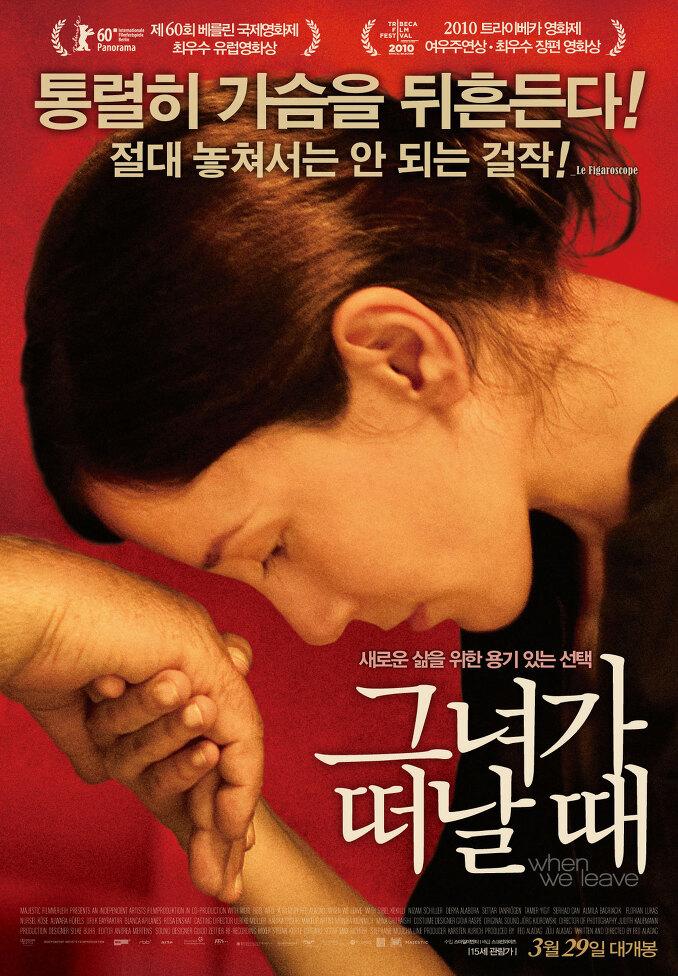 2012년 3월 다섯째주 개봉영화