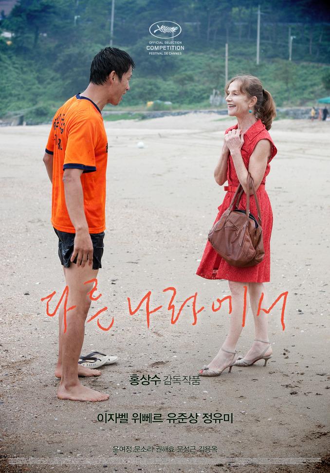 2012년 5월 다섯째주 개봉영화