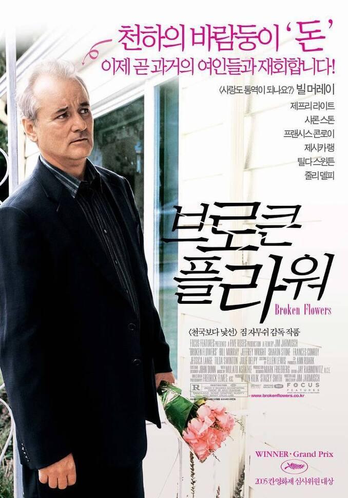 2005년 12월 둘째주 개봉영화