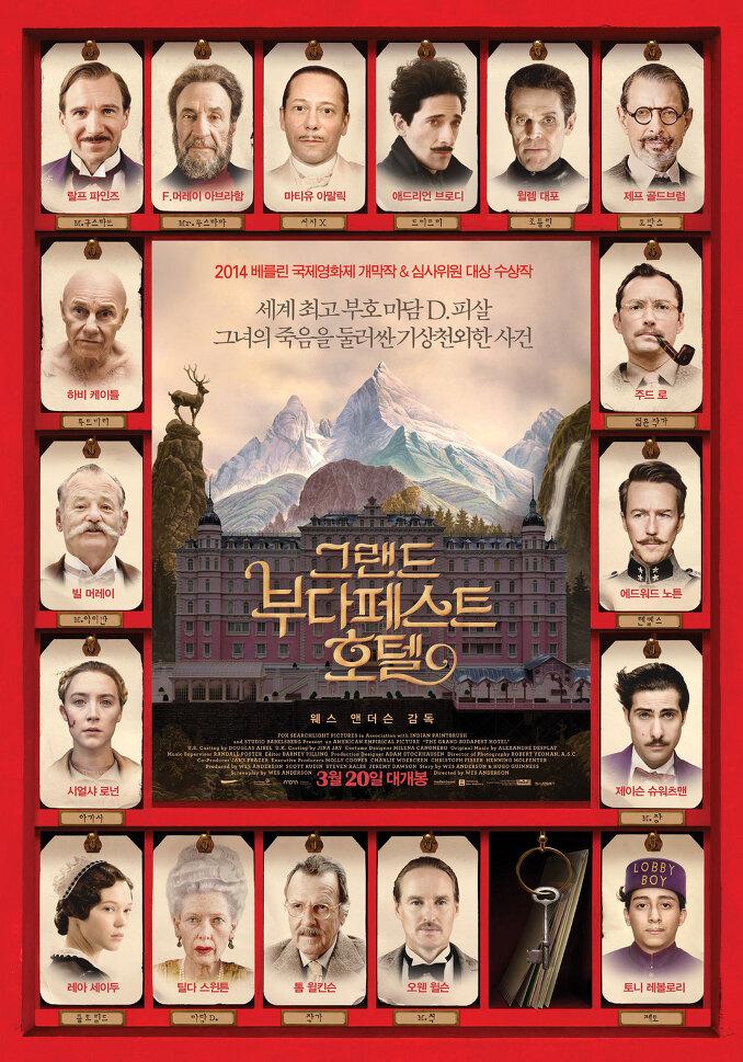 2014년 3월 셋째주 개봉영화