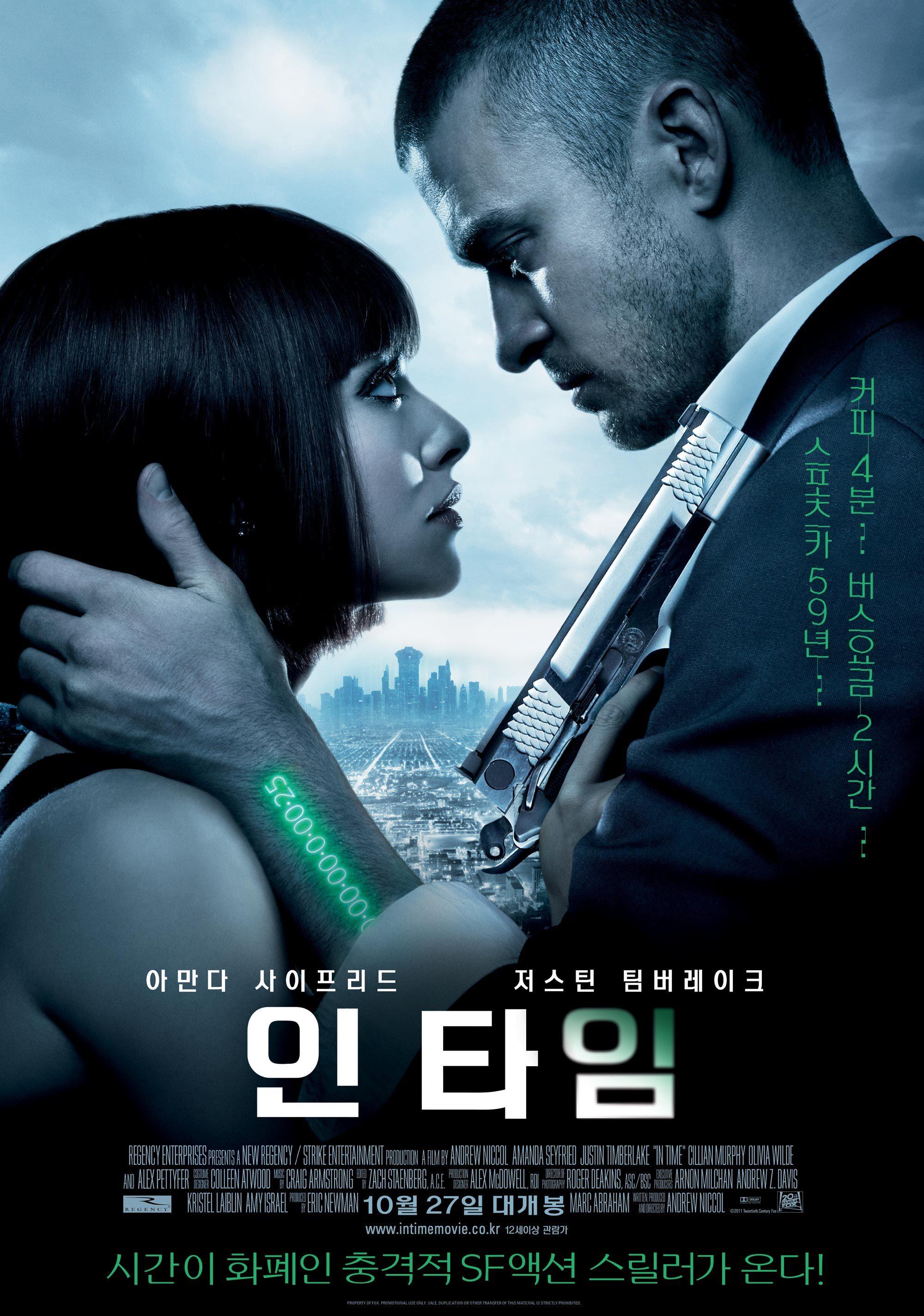 인 타임 (In Time, 2011)