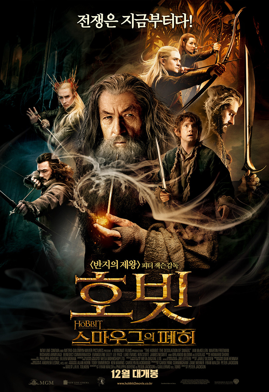 호빗 : 스마우그의 폐허 (The Hobbit : The Desolation of Smaug, 2013)